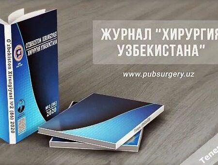 Доступен очередной номер журнала «Хирургия Узбекистана» №4 (88) 2020 год